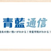 青藍通信label
